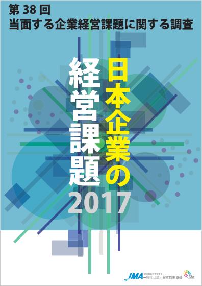 日本企業の経営課題2017