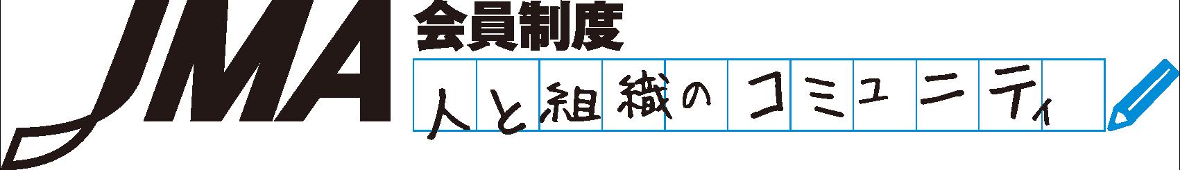 「JMA会員制度」人と組織のコミュニティ