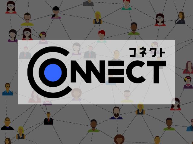 コネクトラボ イメージ