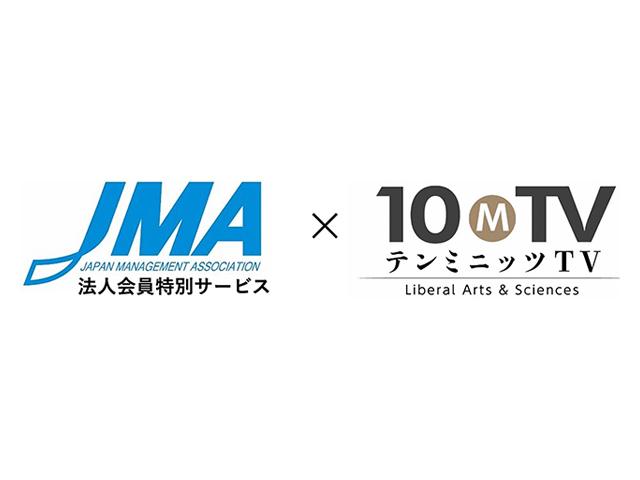 JMA×10M TV イメージ