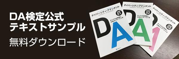 DA検定公式テキストサンプル 無料ダウンロード