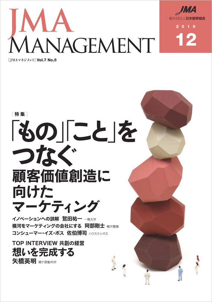 JMAマネジメント 表紙