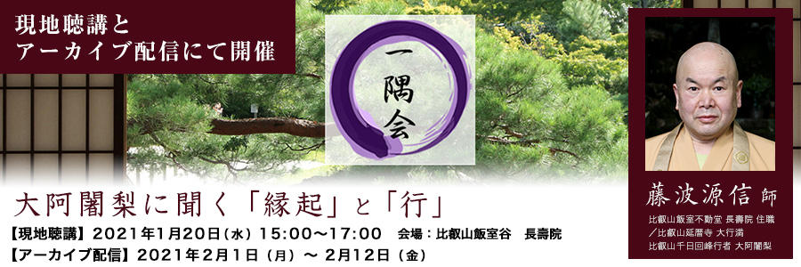 第537回一隅会(経営哲学懇話会)『大阿闍梨に聞く「縁起」と「行」』