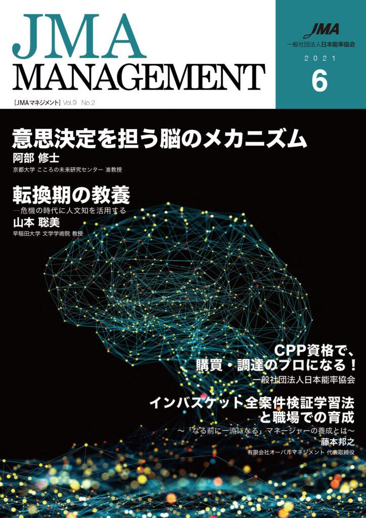 会員情報誌『JMA MANAGEMENT』2021年6月