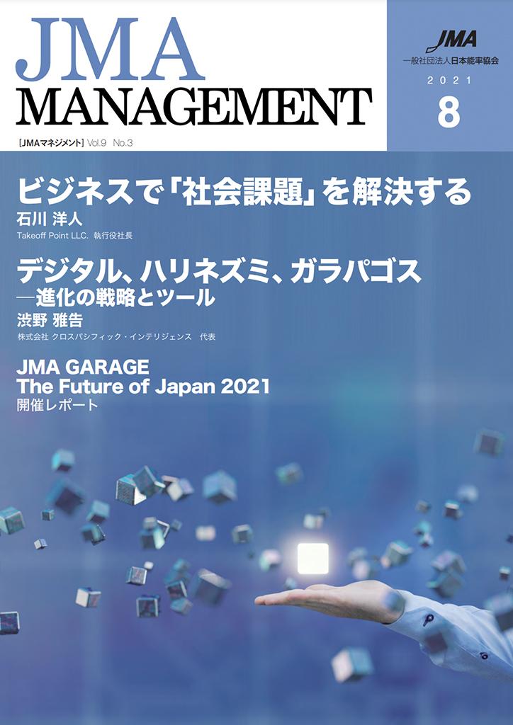 会員情報誌『JMA MANAGEMENT』2021年8月