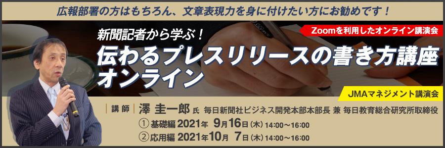新聞記者から学ぶ!伝わるプレスリリースの書き方講座 オンライン。講師:澤 圭一郎 氏